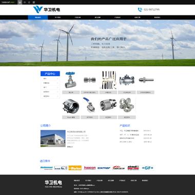 工程机械网站模板-工程机械网站建设-工程机械网站设计