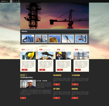 起重设备网站模板-设备展示类网站模板与定制