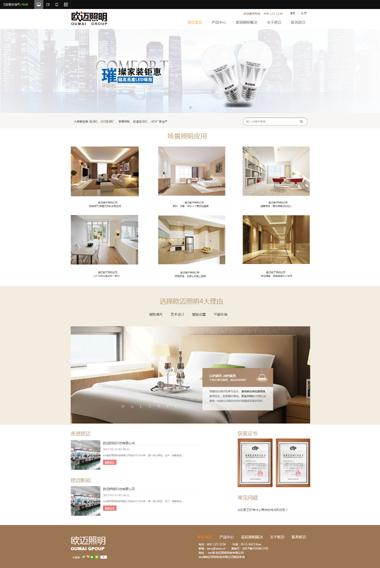 照明LED网站模板-企业网站设计与开发-正版网站模板299元