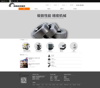 机械工业网站模板-网页建设制作与推广-正版企业网站建设模板299元