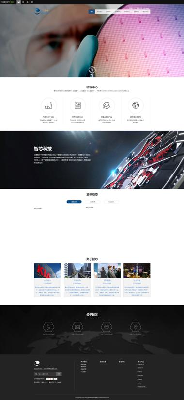 研发公司网站模板-科技研发公司模板定制