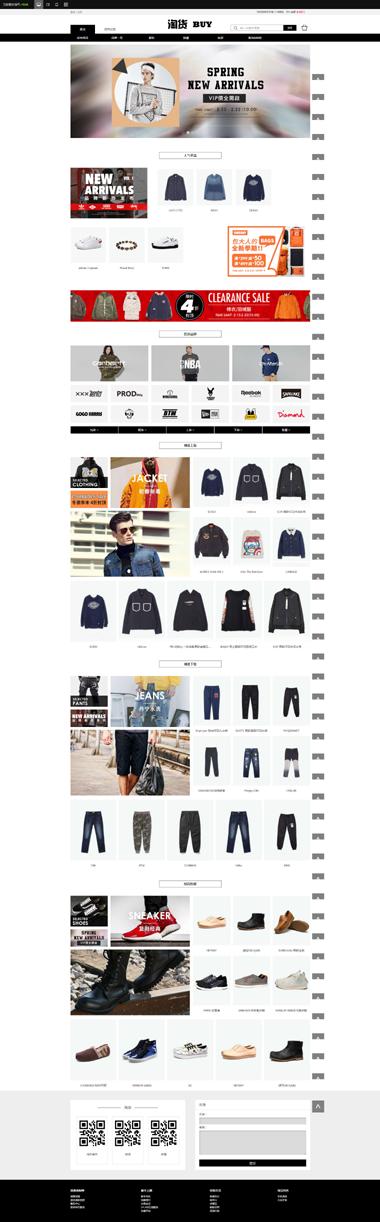 网上商城模板-品牌潮货商城-服装鞋帽网站