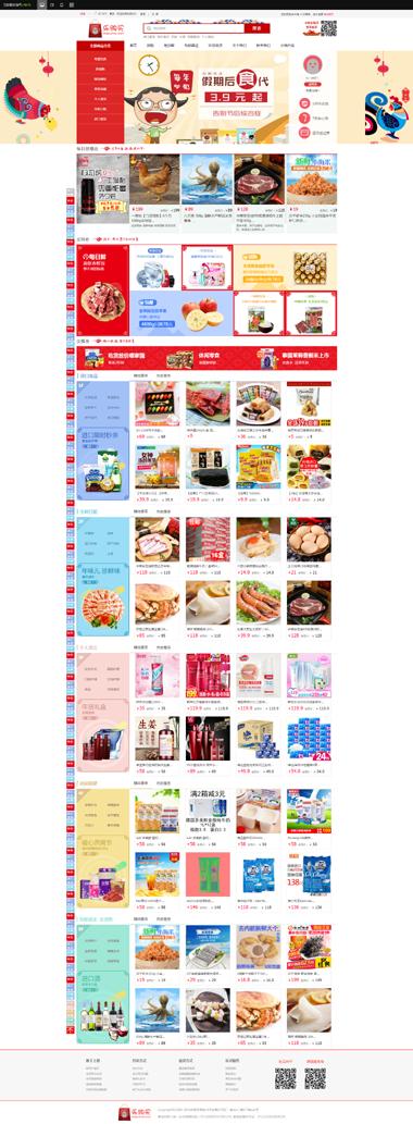 家用百货网站模板-购物商城网站-小商品网站制作