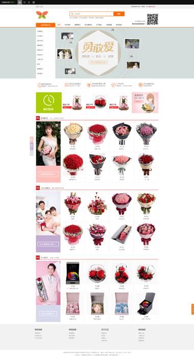 鲜花网站模板-鲜花电商商城-高端礼品网站制作