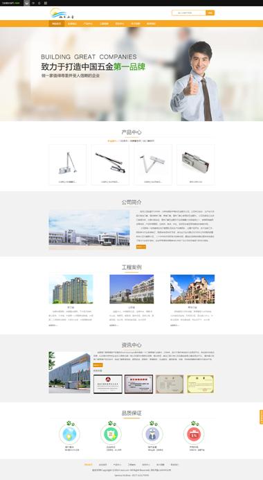 五金建材网站模板制作-五金建材网站模板设计