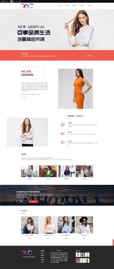 免费服装网站模板-服装网站模板定制-服装网站优化到首页