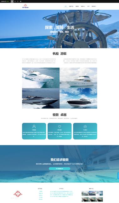 游艇网站模板制作-婚礼游艇网站模板建设-