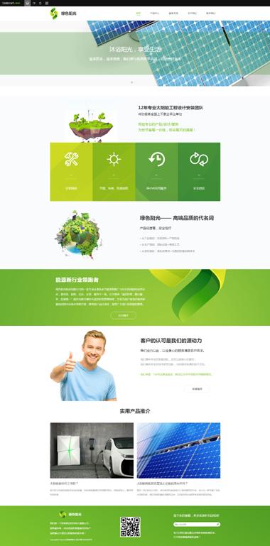 太阳能网站建设案例-正版网站设计-网站SEO优化到首页