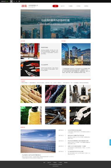 海外贸易网站建设模板-贸易网站优化排名到首页