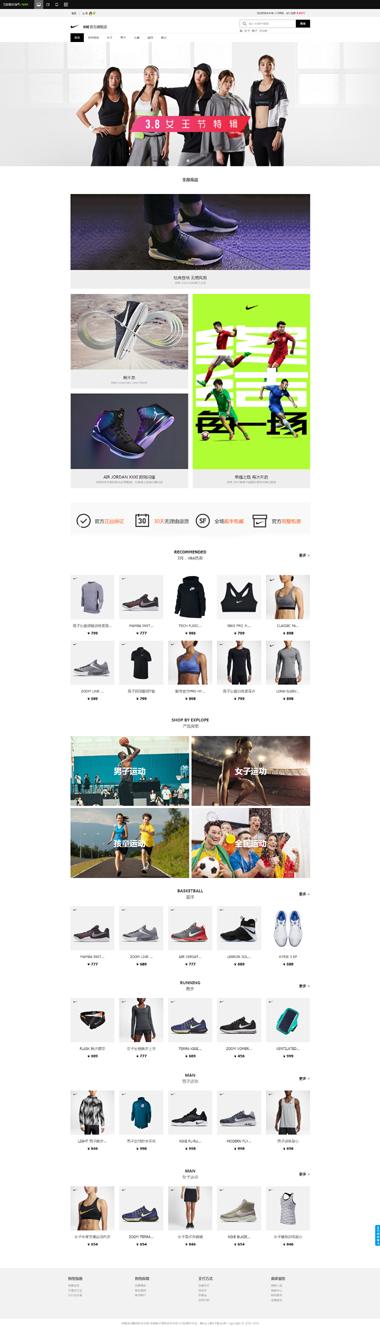 服饰网站模板案例-服装网站制作-服饰网页建设制作与开发