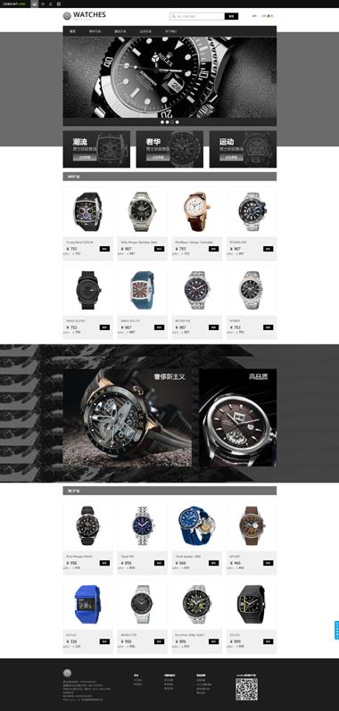 手表商城网站-奢侈品网站建设-高端商品模板