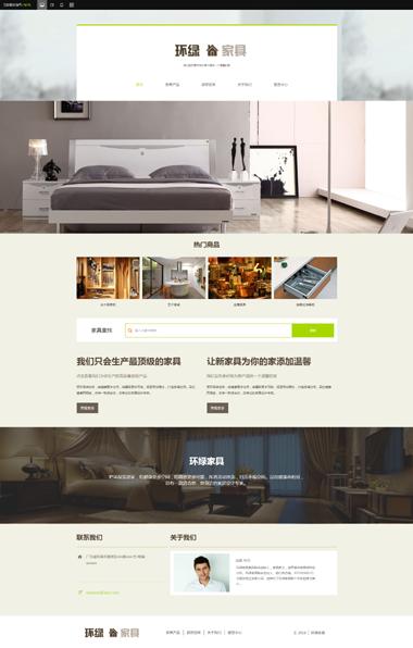 家居建材网站制作模板-家居企业官网建设