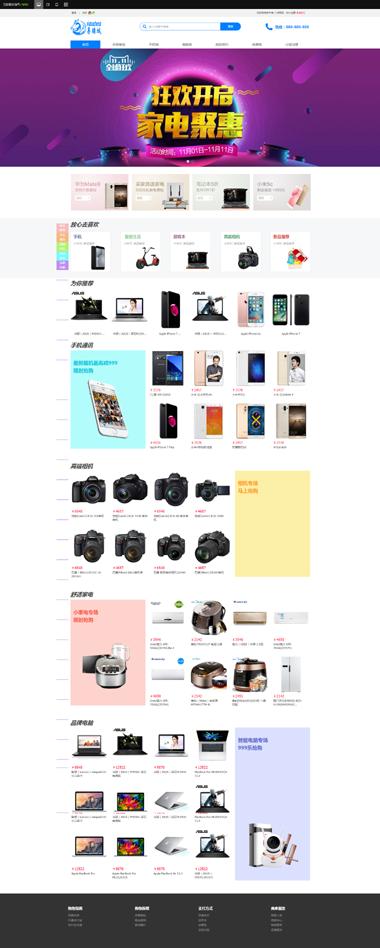 数码产品网站模板-企业快速建站-自助模板建站299元
