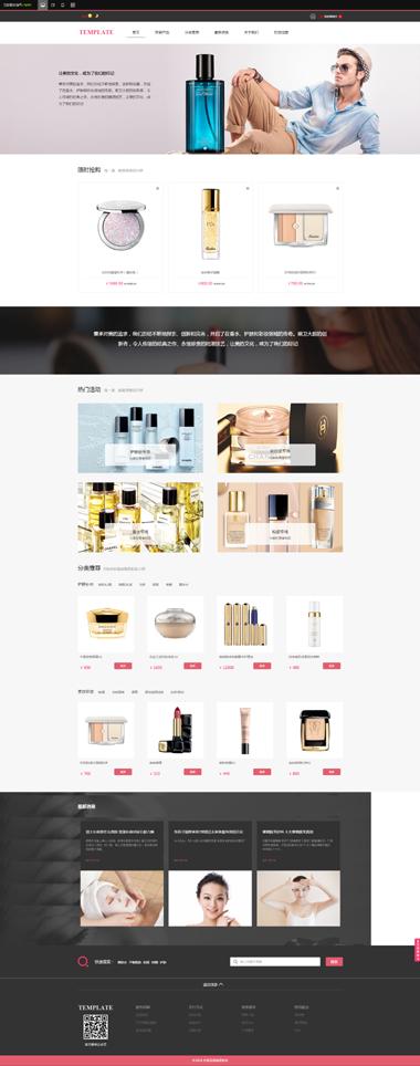 化妆品网站制作-护肤品网站模板-彩妆商城网站设计