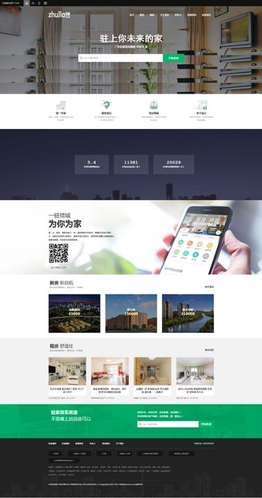 房地产网站模板素材-房地产网站制作-房地产网站优化上首页
