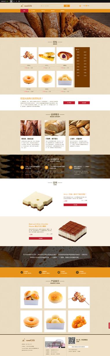 食品网站模板-餐饮美食商城-面包糕点网站制作