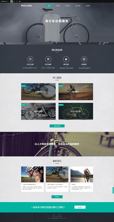 自行车出租网站建设-租车网站设计制作模板案例