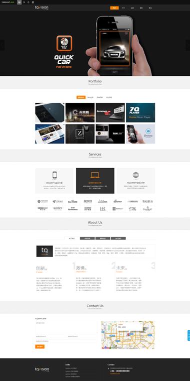 传媒策划公司网站模板设计-广告策划网站制作