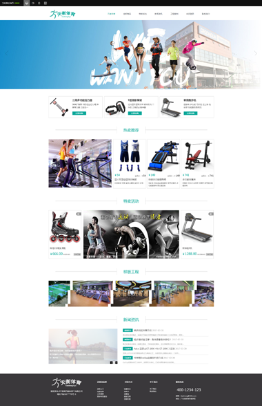 体育运动网站模板-运动器材商城网站-体育用具模板