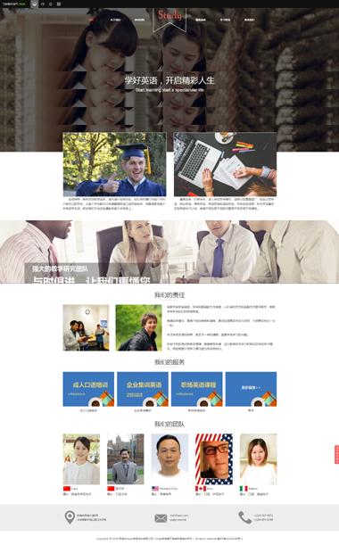 培训网站制作-英语培训网站制作-课后辅导网站设计