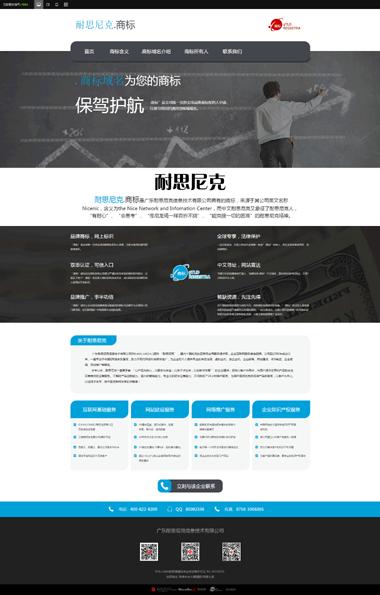 网站建设模板-正版网站建设-网站SEO优化与推广