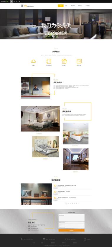 家居网站建设模板-选环宇网络-专注家居设计网站制作15年