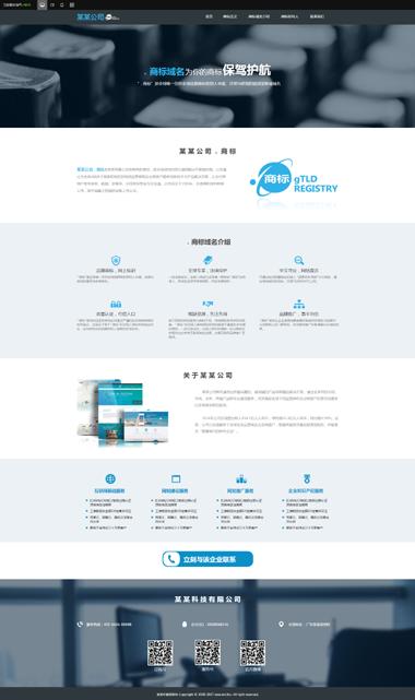 网站建设-网站SEO排名优化-网站建设模板定制