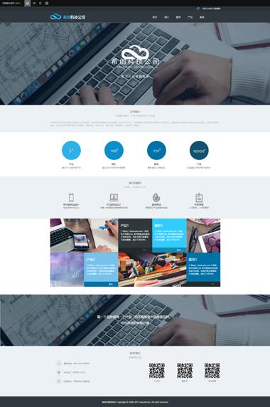 建站服务-网站模板设计-海量正版建站模板