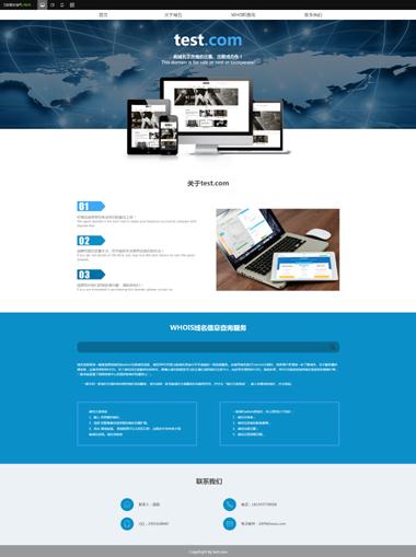域名查询-企业网站SEO优化与推广-正版网站建设模板299元