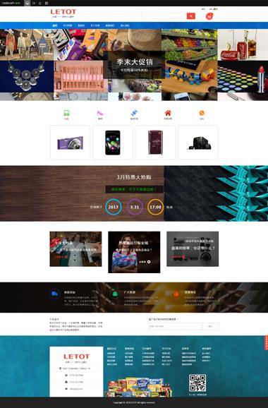 购物网站模板制作-北京购物商城网站建设-拥有15年购物网站建设经验