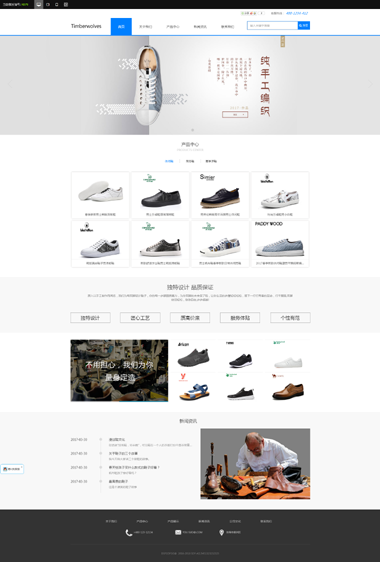 手工制鞋网站模板-精品手工制鞋模板网站制作-网站SEO优化