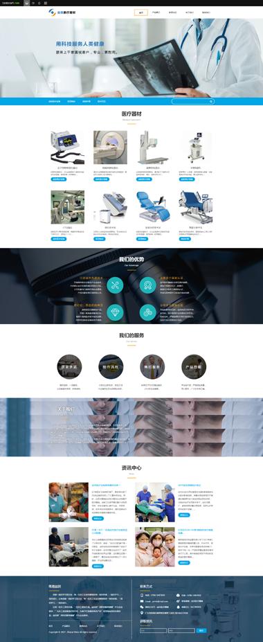 医疗器械网站制作模板-医疗网站优化SEO-国际器械网站设计