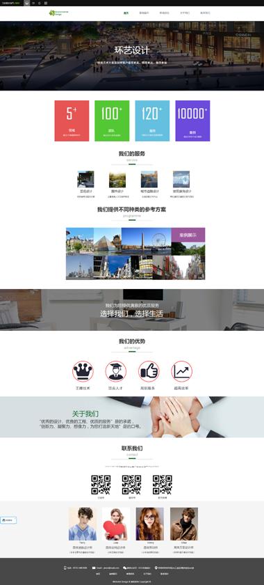 景觀園林網站建設-景觀網站模板-園林網站制作