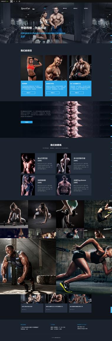 健身运动网站-健身网站模板-运动器材网站制作