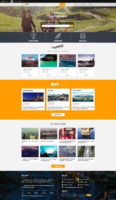 旅游网站建设-专注企业网站建设与SEO优化-关键词排名上首页