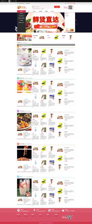 零食网站模板网站-经验丰富的零食甜品网站建设公司
