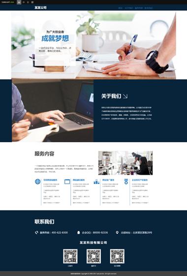 网站建设模板-企业网站建设-正版网站建设模板299元