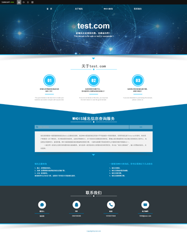 网站建设模板-专业的求职网站建设公司