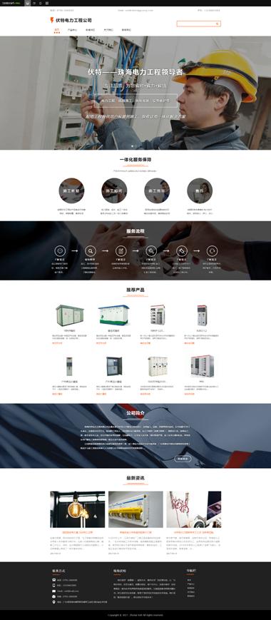 网站建设模板-电力工程公司网站模板定制-优化电力工程网站排名