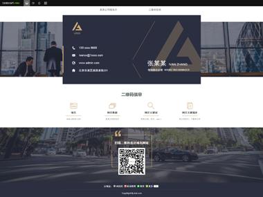 名片网站模板建设-个人名片模板网站制作-企业名片网页设计