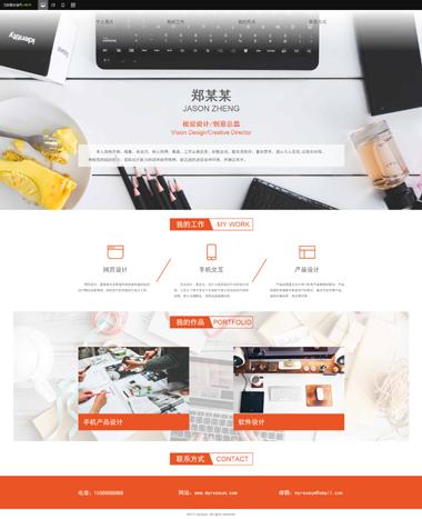 个人简历网页设计模板-个人简历网站模板制作-环宇网络