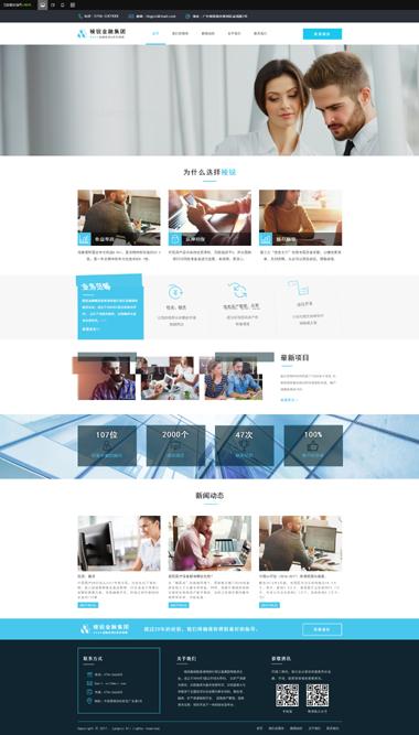 金融网站建设模板-投资网站制作模板-优化SEO金融投资网站