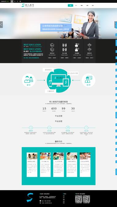 家教网站模板-专属网站定制制作-正版网站模板建设299元