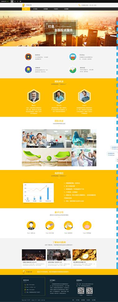 金融投资网站制作-投资网站模板-金融股票网站设计