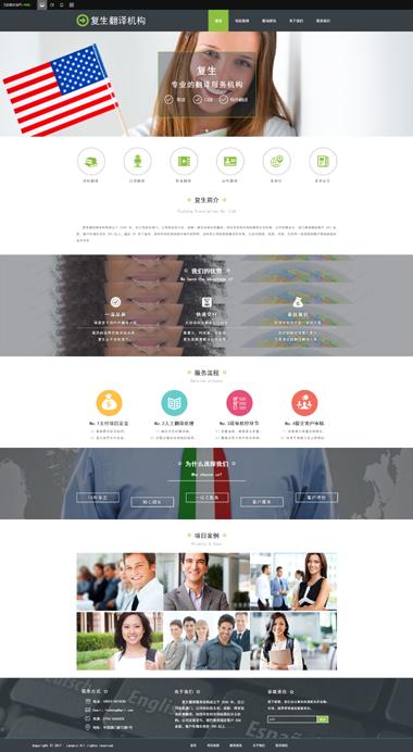 网站制作299-正版-优化SEO关键词排名