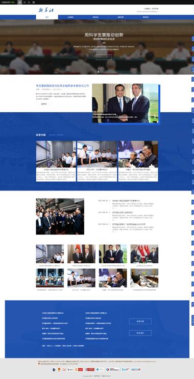 网站制作299-正版政府行政机构网站模板-优化SEO关键词排名