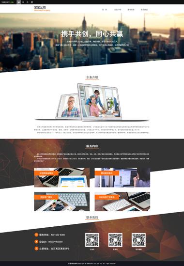 企业网站模板制作-企业网页模板设计-网站SEO优化
