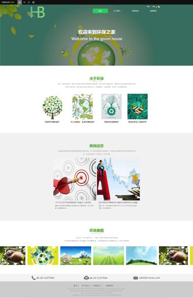 网站制作299-正版环境环保设备网站模板-优化SEO关键词排名