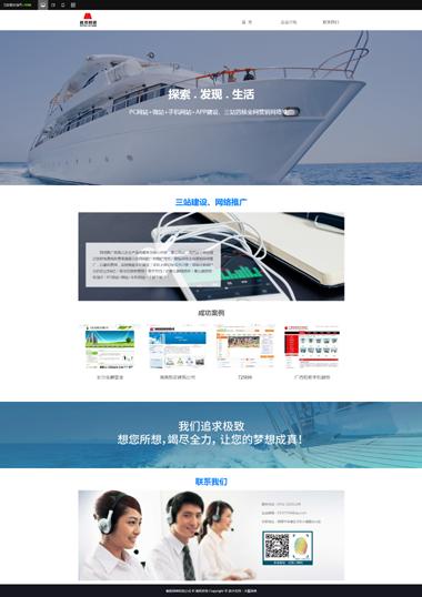 网站模板制作-网页模板设计-网站模板SEO优化