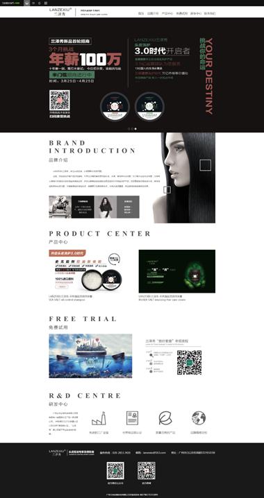 洗护产品网站模板制作-洗护产品图片素材设计-环宇网络